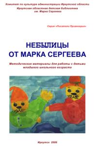 Небылицы от Марка Сергеева обложка