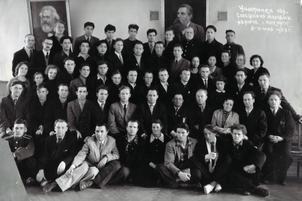 Совещание молодых авторов г. Иркутска 8-10 мая 1959 г.