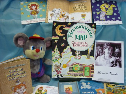 Сказки мышонка Сухарика книга
