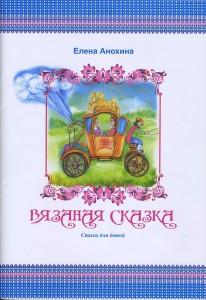 «Вязаная сказка» Елены Анохиной