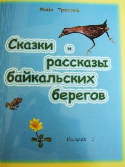 Обложка Сказки и рассказы Байкальских берегов