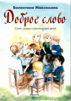 Доброе слово Валентина Максимова книга обложка