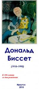 Биссет Дональд обложка