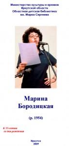 Бородицкая Марина Яковлевна обложка
