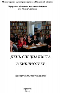 День специалиста в библиотеке обложка