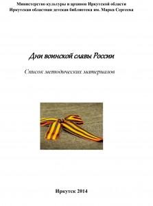 Дни воинской славы России обложка