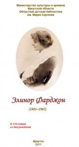 Элинор Фарджон обложка
