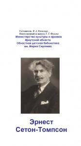Эрнест Сетон Томпсон обложка