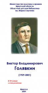 Голявкин Виктор Владимирович обложка