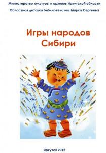 Игры народов Сибири Обложка