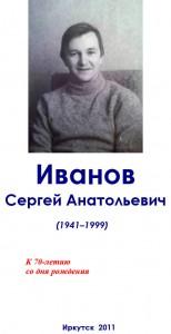 Иванов Сергей Анатольевич обложка
