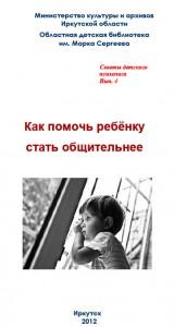 Как помочь ребенку стать общительней обложка