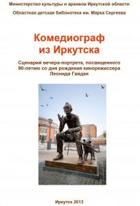 Комедиограф из Иркутска обложка