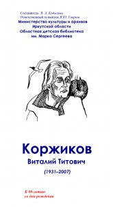 Коржиков Виталий Титович обложка
