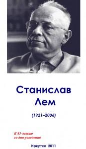 Лем Станислав обложка