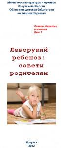 Леворукий ребенок обложка