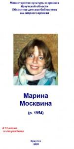 Москвина Марина Львовна обложка