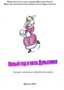 Новый год и коза Дульсинея обложка