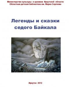 Обложка Легенды и сказки обложка