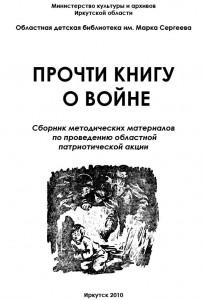 Прочти книгу о войне Обложка