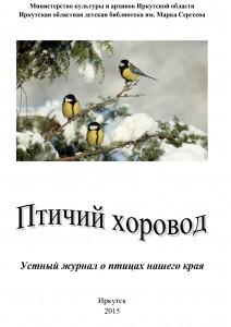 Птичий хоровод обложка