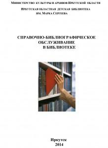 Справочно-библиографическое обслуживание в библиотеке оболжка