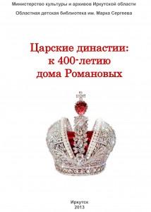 Царские династии к 400-летию дома Романовых обложка