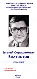 Велтистов Евгений Серафимович обложка