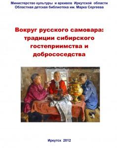 Вокруг русского самовара обложка
