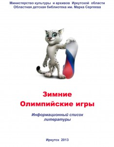 Зимние Олимпийские игры обложка