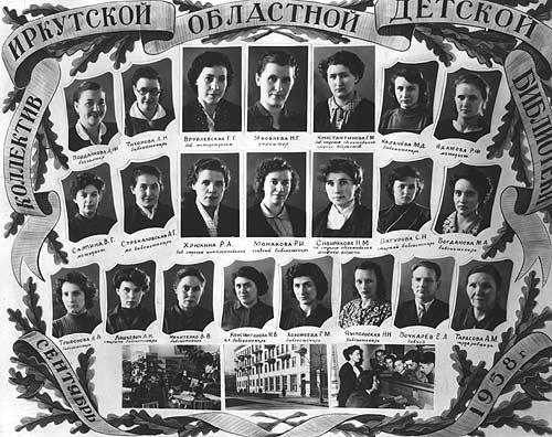 1958 год. Коллектив библиотеки