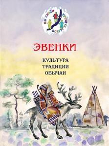 Эвенки: культура, традиции, обычаи обложка
