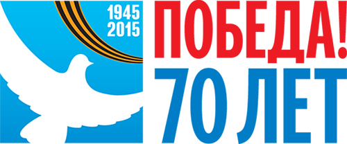 победа 70 лет логотип