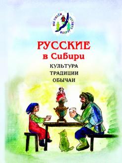 Обложка книги Мы живем вокруг Байкала: Русские в Сибири
