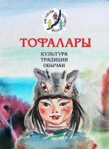 Тафалары культура традиции обычаи обложка Мы живём вокруг Байкала