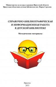 Справочно-библиографическая работа обложка