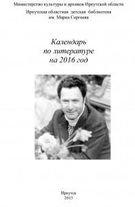 Литературный календарь на 2016