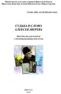 Судьба и слово Алексея Зверева обложка