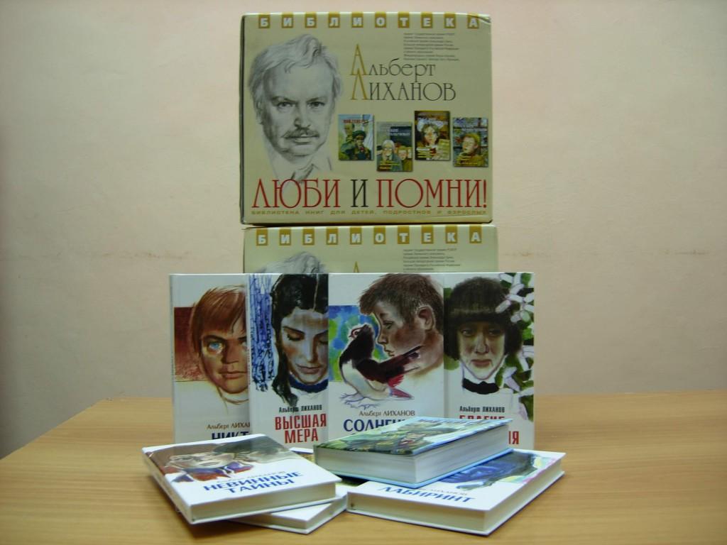 Лиханов книги