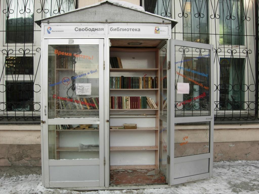 Свободная библиотека вандал