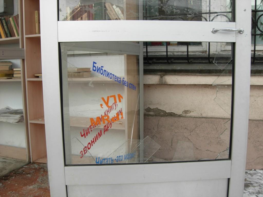 Свободная библиотека вандал разбить