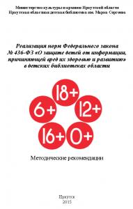 Реализация норм ФЗ№436-ФЗ