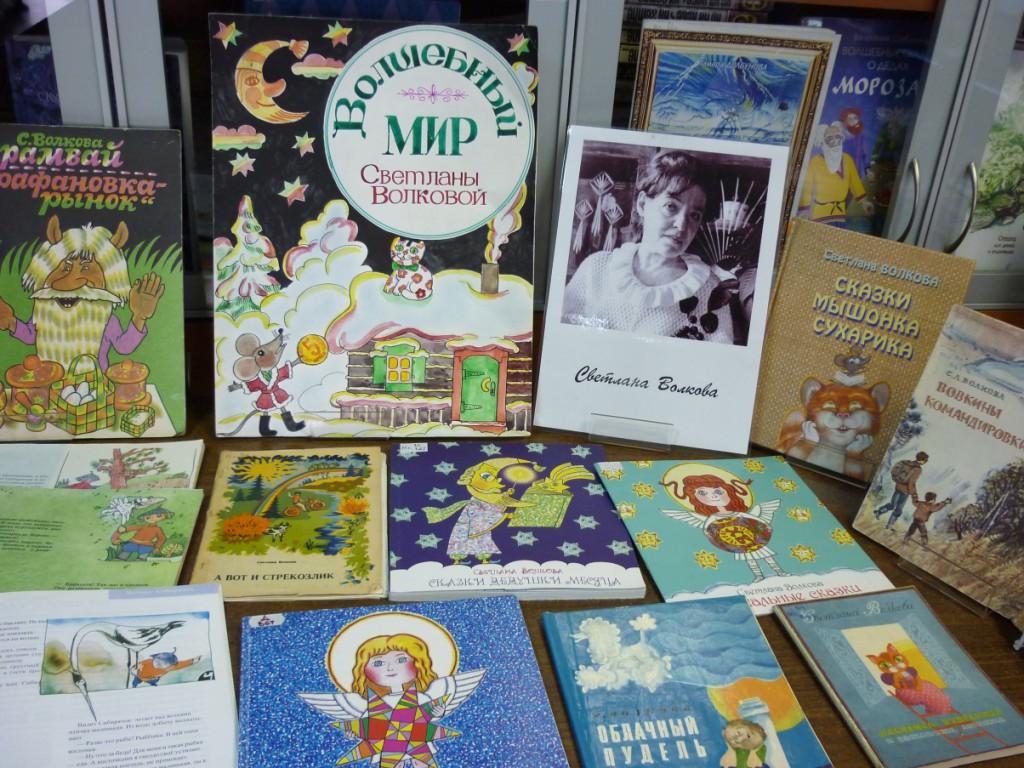 Выставка книги иркутская писательница Светлана Волкова сказки