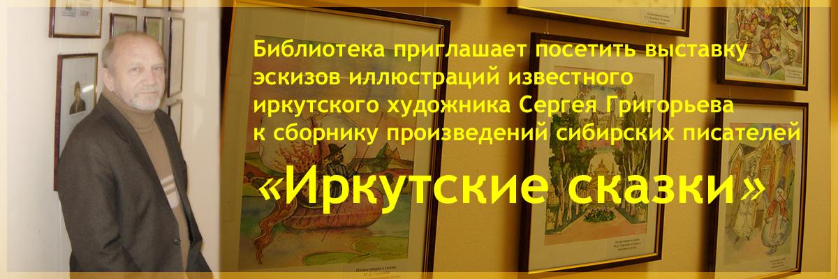 Выставка рисунков Сергея Григорьева