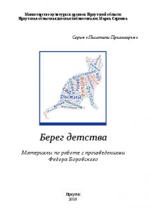 Боровский_обл