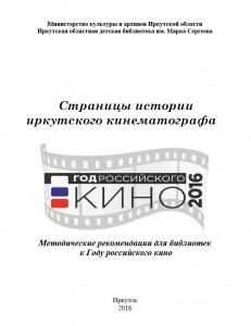 страницы истории ирк