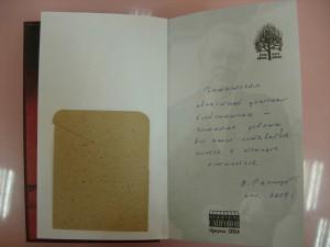 Валентин Распутин автограф книга выставка библиотека Марка Сергеева