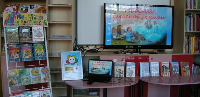 Неделя детской книги 2016 Иркутская областная детская библиотека им. Марка Сергеева
