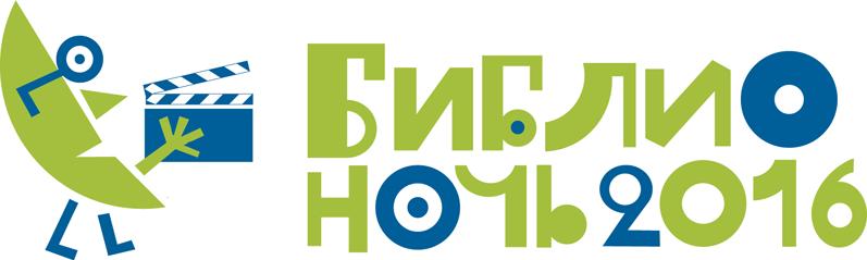 Библиосумерки Библионочь Иркутская областная детская библиотека им. Марка Сергеева