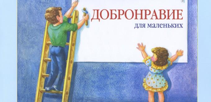 Книга Добронравие для маленьких. Воспитание русской поэзией детей дошкольного возраста
